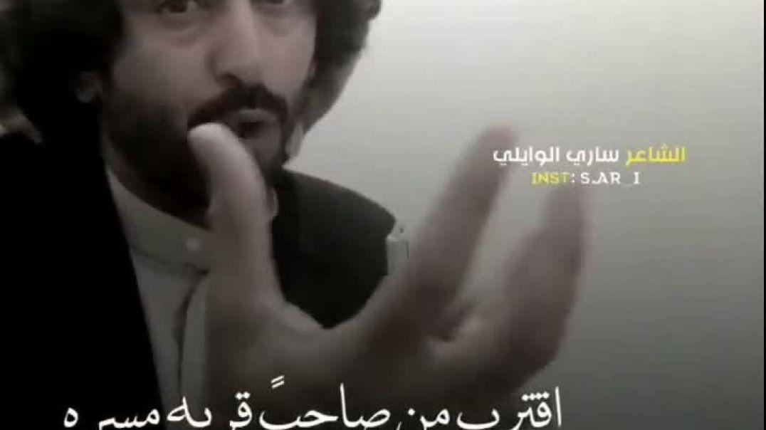 اروع قصيده لشاعر  ساري الوائلي