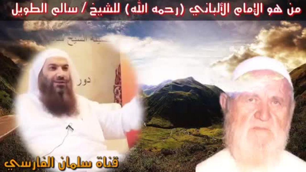 من هو الإمام  الألباني (رحمه الله) الشيخ /سالم الطويل