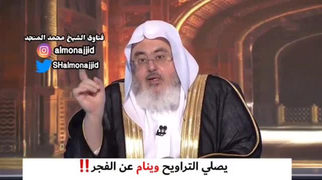 ارشادات رمضانيه يصلي التراويح وينام الفجر