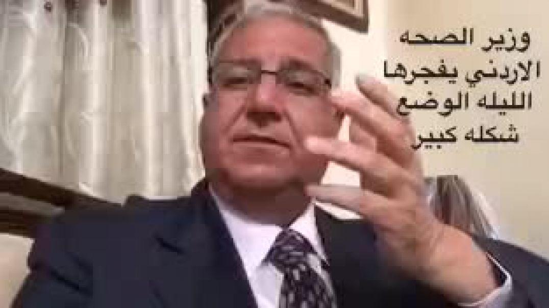 وزير الصحة الاردني يفجرها الليله الوضع شكله كبير