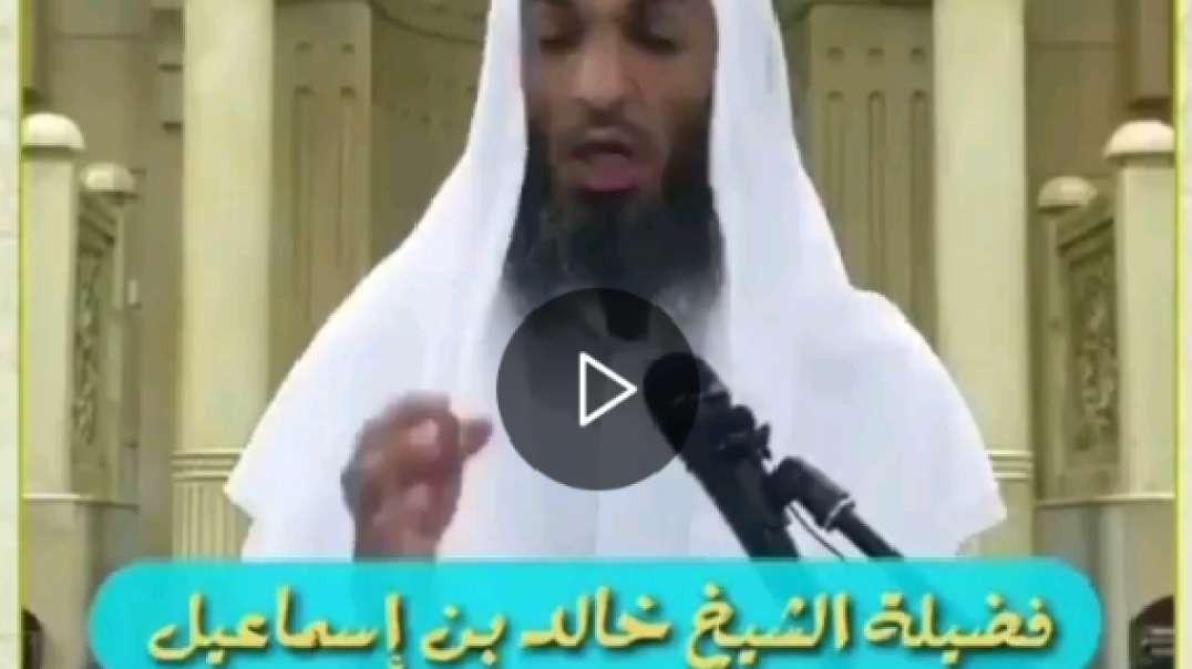 احبوا العمل إلى الله العشر من ذي الحجه فضيله الشيخ خالد بن اسماعيل