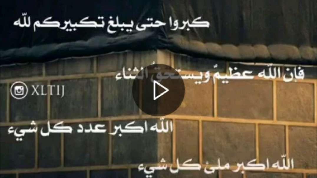 اجمل اصوات تكبيرات عيد الاضحى المبارك