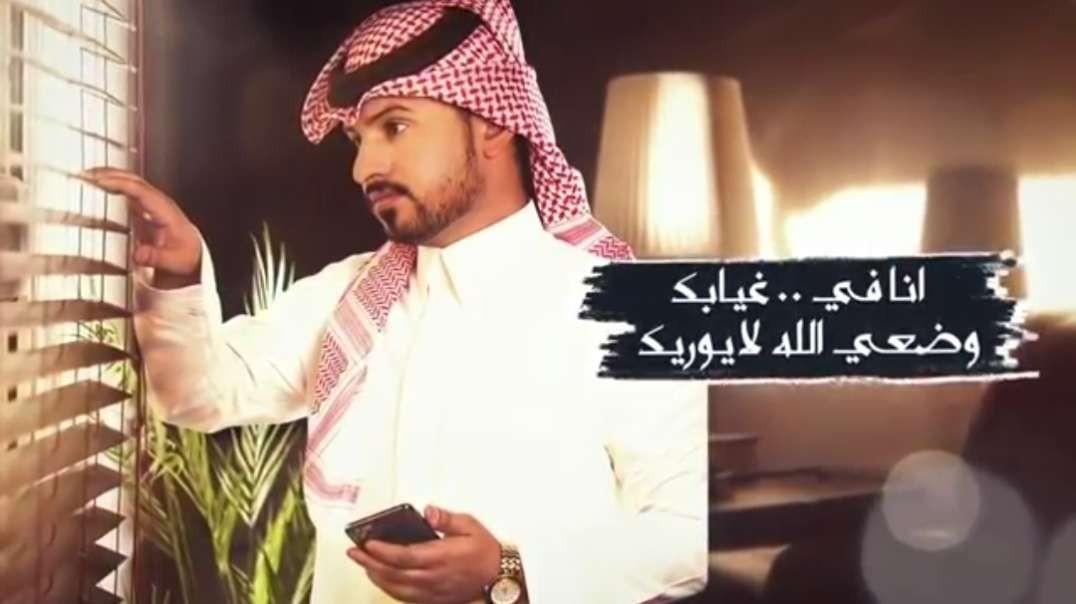 عبدالله ال مخلص - وضعي الله لا يوريك (حصرياً) 2020