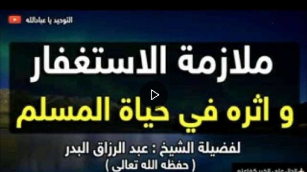 ملازمة الاستغفار لفضيلة الشيخ عبد الرزاق البدر