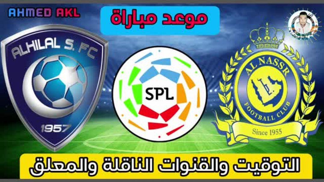النصر ضد الهلال في مباراة اليوم الموعود.. أفضلية هجومية للزعيم