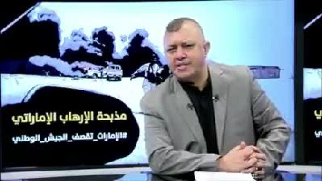 مذيع قنات اليمن يتكلم عن مذبحة الارهاب الاماراتي