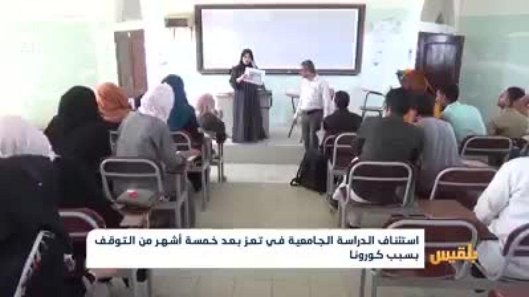 شاهد تقرير حمزه امين في بدا الدراسه في جامعة تعز بعد غيابها خمست اشهر