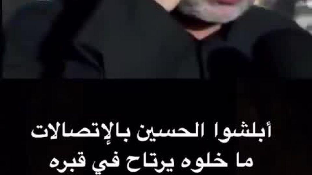 شاهد عجائب الشيعه في الادعا في الاتصال في الحسين