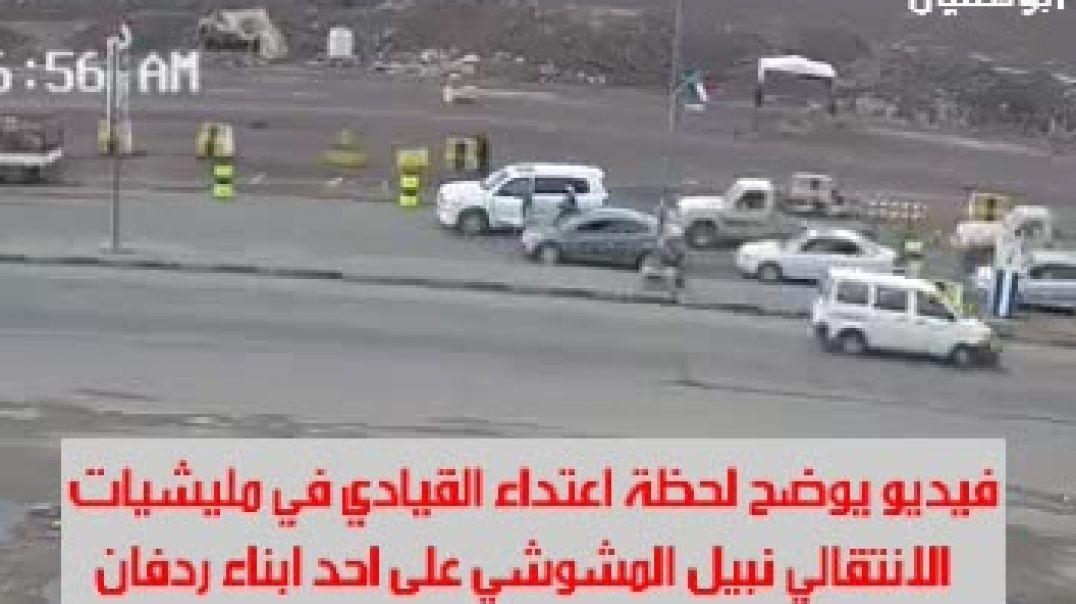 فيديو يوضح اعتداء مليشيات الانقلابي على ابنا ردفان