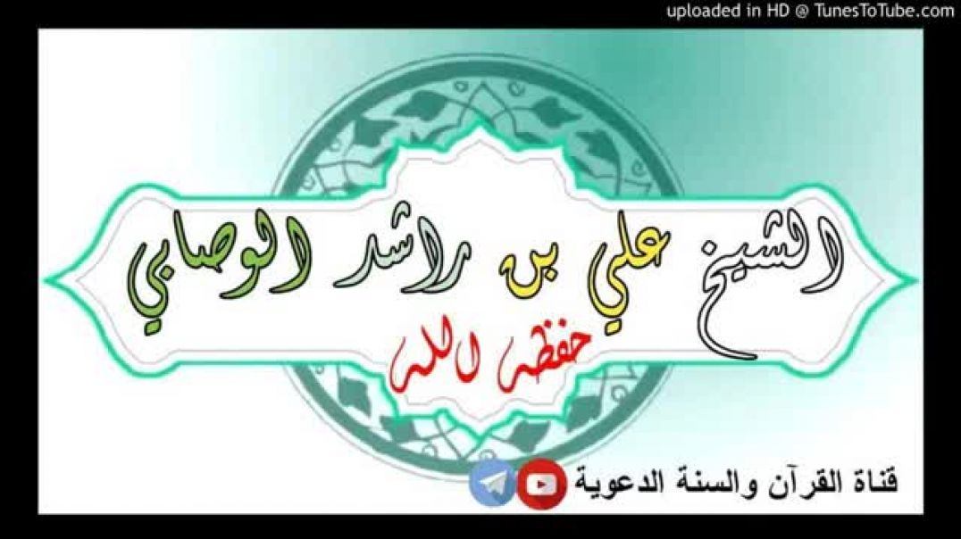 قران كريم بي صوة الشيخ علي بن راشد الاصابي