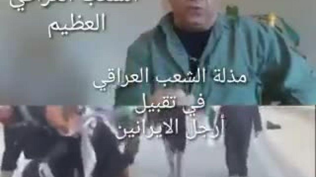 اين كرامة الشعب العراقي يقبلون ارجل الايرانين