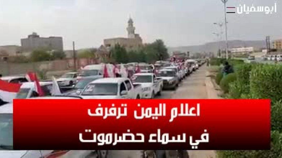 اعلام اليمن يرفرف في سماء حضرموة