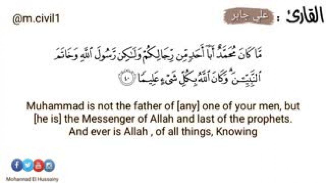 قران كريم ما كان محمد ابا احد بي صوة علي جابر