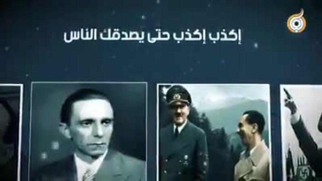 كلام على وزير اعلام انماني يتحذث فيهي على الغسيل الذماغي في الحرب العالميه الثانيه