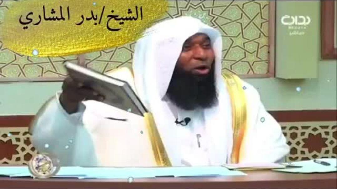 من اجمل الوصايا لي الشيخ بدر المشاري