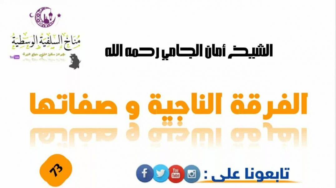 الشيخ امان الجامي رحمة الله عليه الفرقت الناجيه و الصفاتها