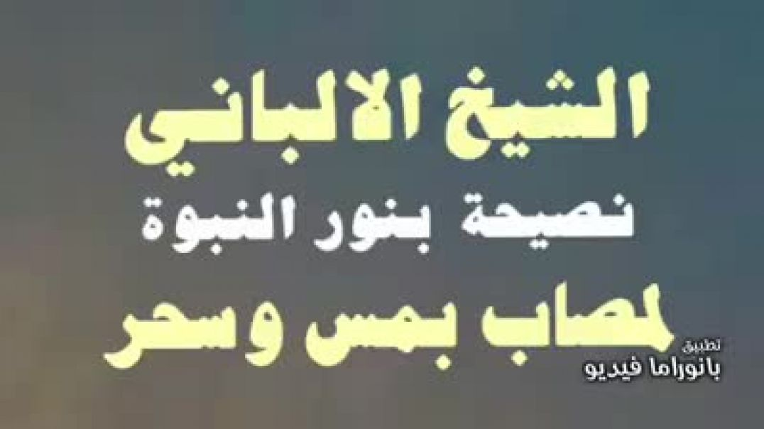 الشيخ الالباني نصيحة البنود النبويه لي المصابين بي المس و السحر