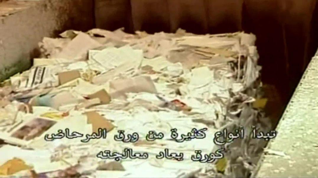 فلم وثائقي / اعادة تدويرالورق / 2020