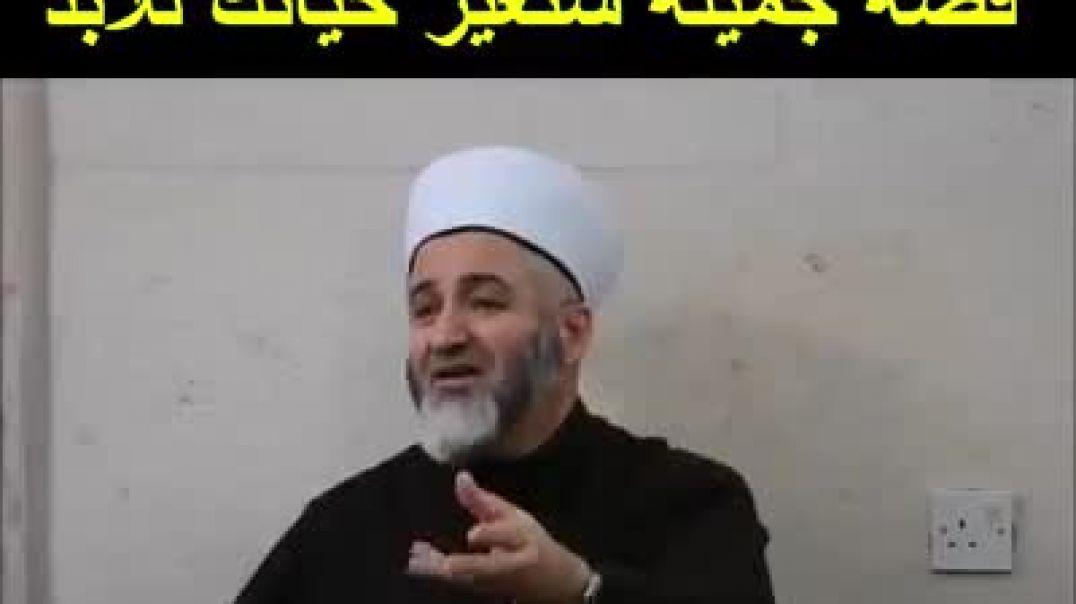استمع لي الشيخ يحكه قصه جميله تغير حياتك