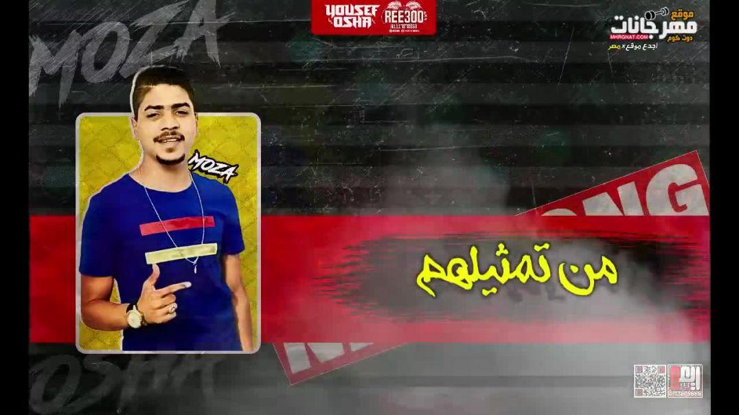 مهرجان ضربه بضربه اكيد مردوده _ احمد موزه - اورج و توزيع يوسف